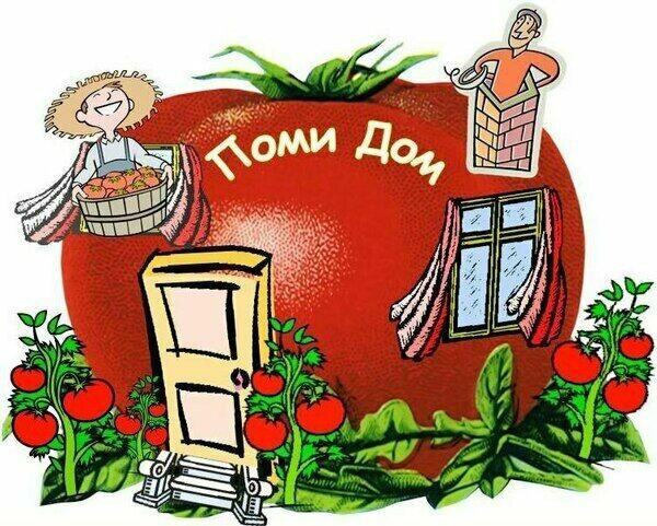 Дом Помидоров- Помидом