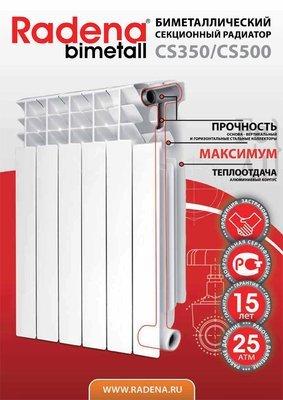 Биметаллические радиаторы Radena cs 350 8 секций