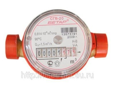 Счетчик воды СГВ-20 Сч.воды Чистополь
