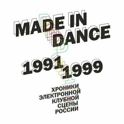 Made In Dance. Издание 2-е, исправленное.