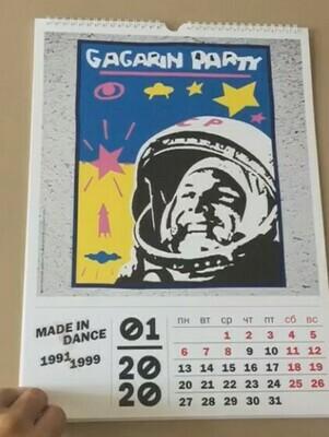 Календарь Made in Dance 2020