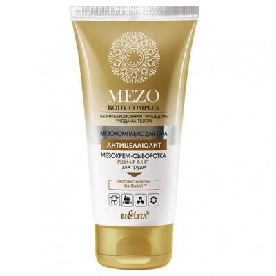 Белита | MezoBodyComplex | МезоКРЕМ-СЫВОРОТКА PUSH-UP&LIFT для груди, 150 мл