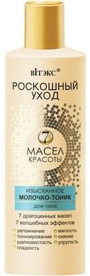 Витэкс   Роскошный уход 7 масел красоты    Изысканное молочко-тоник для тела, 200 мл