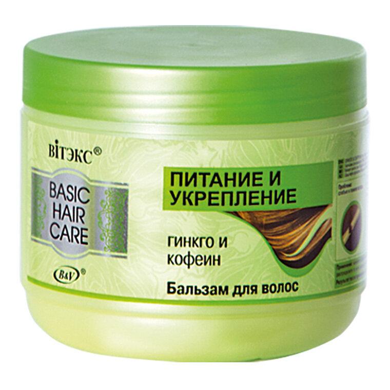 Витэкс | BASIC HAIR CARE | БАЛЬЗАМ для волос питания и укрепления, 500 мл