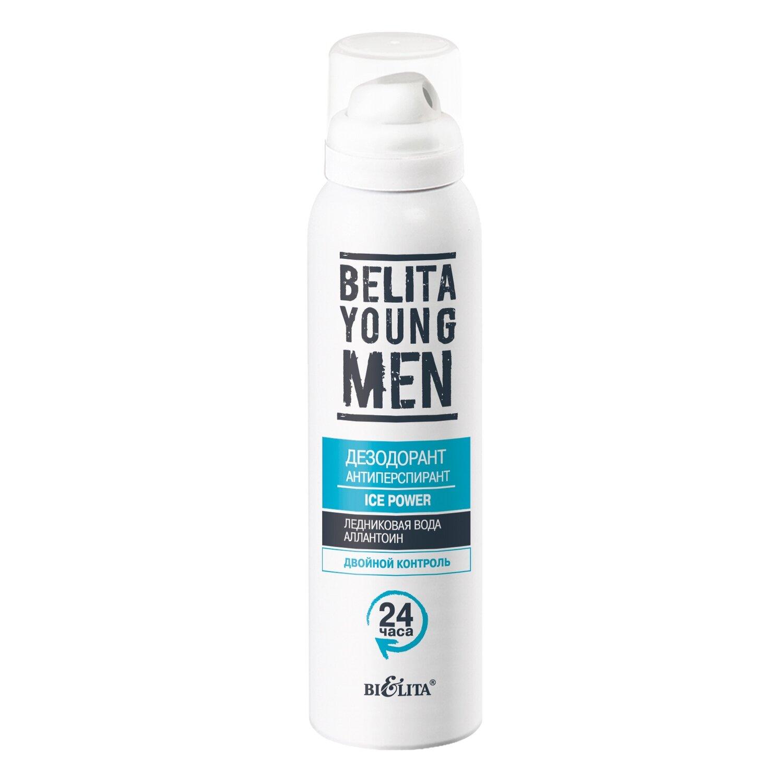 Белита | BELITA YOUNG MEN |  Дезодорант-антиперспирант ICE POWER, 150 мл