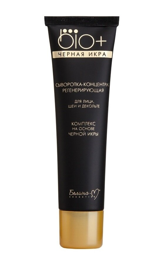 BIO + Черная икра   СЫВОРОТКА-КОНЦЕНТРАТ регенерирующее для лица, шеи и декольте, 30 г   Belita-M