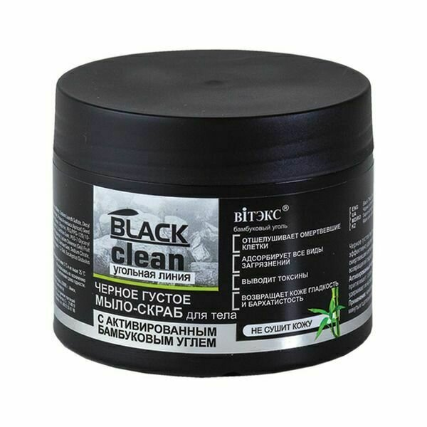 Витэкс | BLACK CLEAN | МЫЛО-скраб для тела черное густое, 300 мл