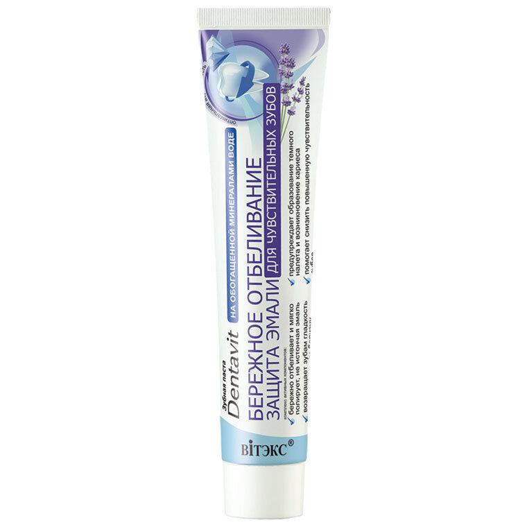 Витэкс   Dentavit   Зубная паста Бережное отбеливание Защита эмали »для чувствительных зубов, 150 г