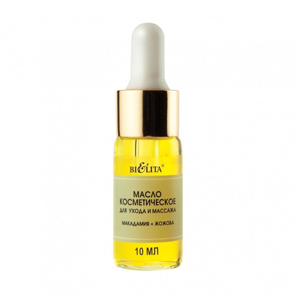 Белита | Face care | Масло косметическое для ухода и массажа Макадамия + Жожоба, 10 мл