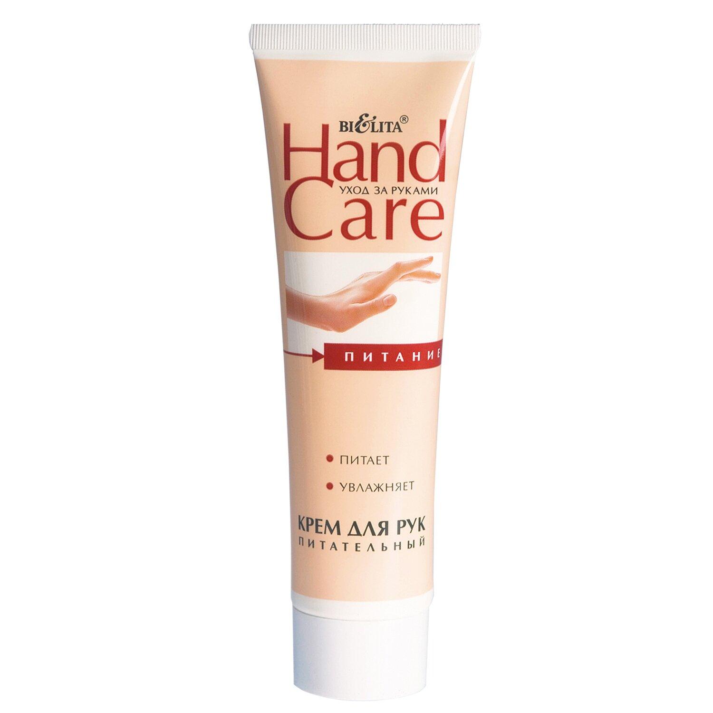 Белита | Hand care | Крем для рук ПИТАТЕЛЬНЫЙ, 100 мл