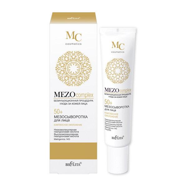 Белита | Mezocomplex | МезоСЫВОРОТКА для лица Комплексное омоложение 50+, 20 мл