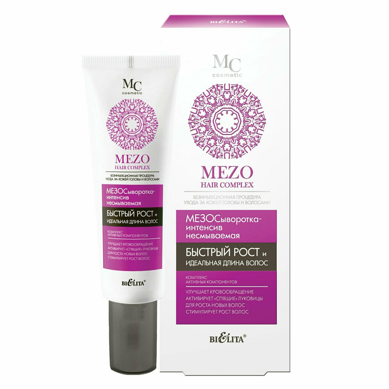 Белита | Mezo HAIR complex | МезоСыворотка-интенсив несмываемая Быстрый рост и идеальная длина волос, 30 мл