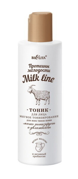 Белита | Milk line | Тоник для лица МЯГКОЕ ТОНИЗИРОВАНИЕ для всех типов кожи, 200 мл