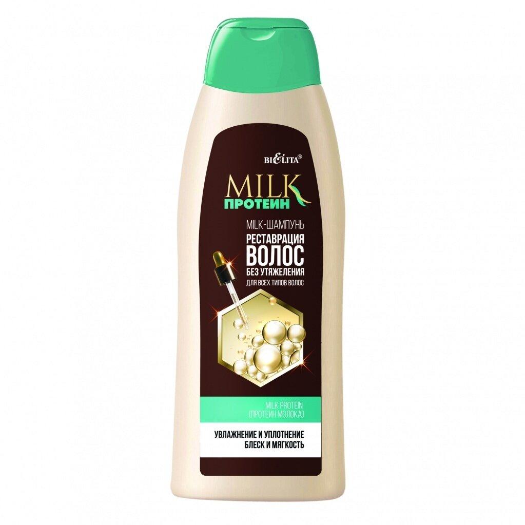Белита   Milk протеин    Белита   Milk-Шампунь Реставрация волос без утяжеления для всех типов волос, 500 мл