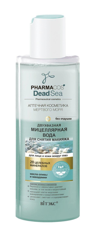 Витэкс | PHARMACOS DEAD SEA |  ДВУХФАЗНАЯ МИЦЕЛЛЯРНАЯ ВОДА для снятия макияжа для лица и кожи вокруг глаз, 150 мл