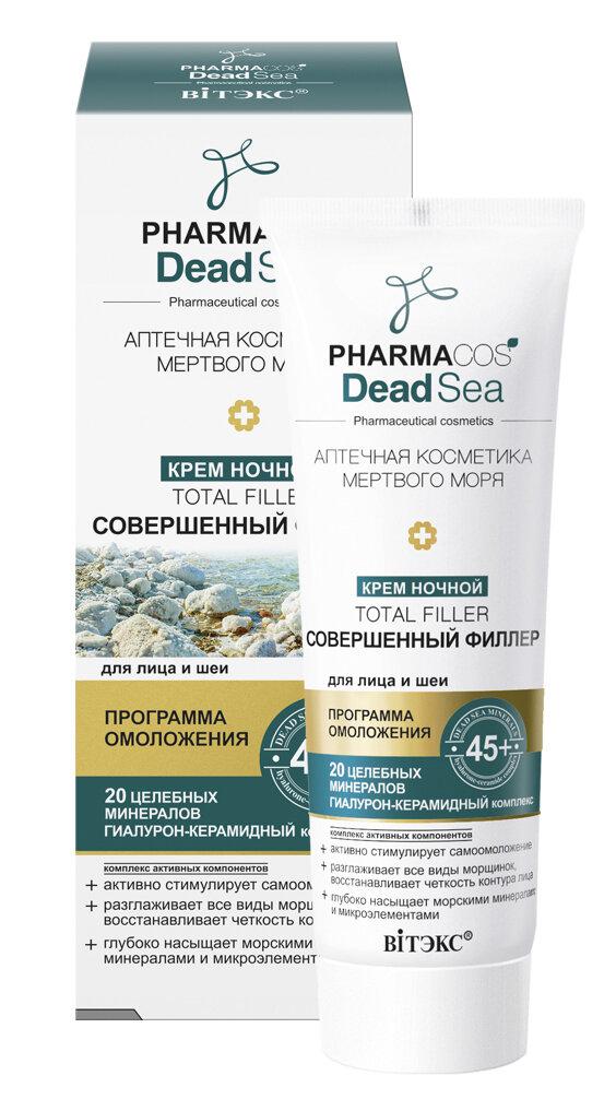 Витэкс | PHARMACOS DEAD SEA |  Крем ночной 45+ «Тotal filler Совершенный филлер» для лица и шеи, 50 мл