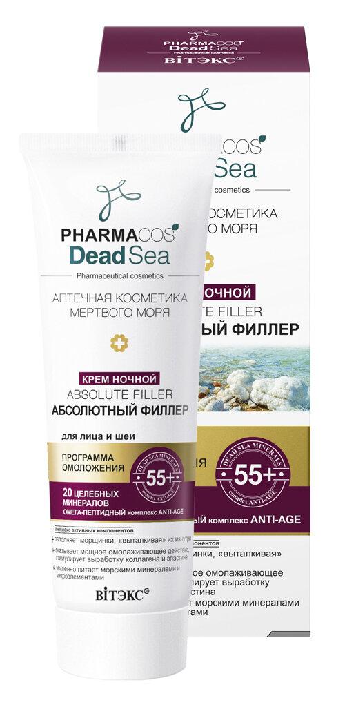 Витэкс | PHARMACOS DEAD SEA |  Крем ночной 55+ «Аbsolute filler Абсолютный филлер» для лица и шеи, 50 мл