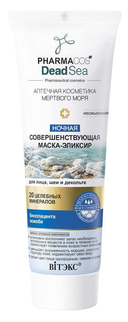 Витэкс   PHARMACOS DEAD SEA    Ночная совершенная маска-эликсир для лица, шеи и декольте несмываемая, 75 мл