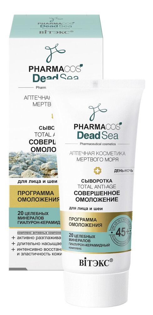 Витэкс | PHARMACOS DEAD SEA |  Сыворотка 45+ «Тotal anti-age Совершенное омоложение» день-ночь для лица и шеи, 30 мл