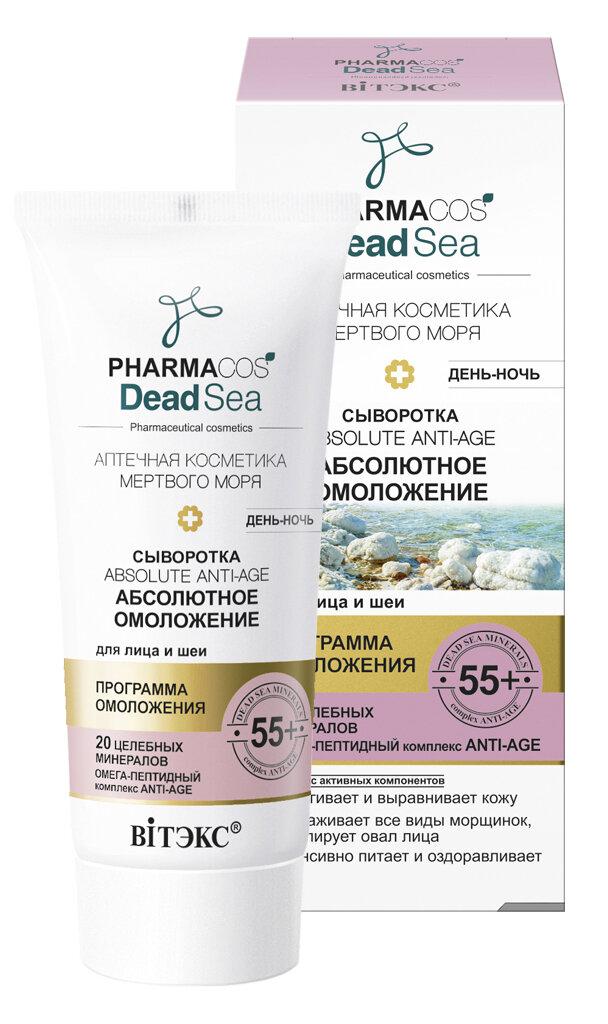 Витэкс | PHARMACOS DEAD SEA |  Сыворотка 55+ «Аbsolute anti-age Абсолютное омоложение» день-ночь для лица и шеи, 30 мл