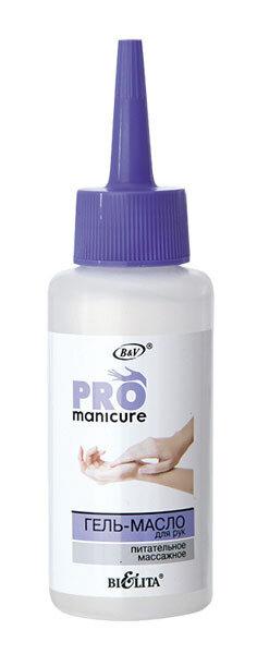 Белита | PRO MANICURE | ГЕЛЬ-МАСЛО для рук питательное массажное, 80 мл
