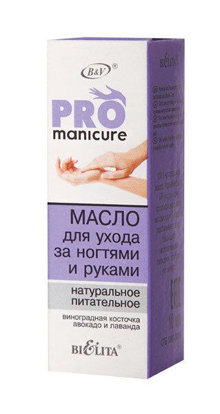 Белита | PRO MANICURE | МАСЛО для ухода за ногтями и руками натуральное питательное, 10 мл
