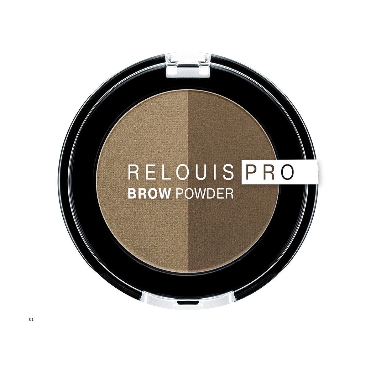 RELOUIS PRO BROW POWDER 3 colors | ТЕНИ ДЛЯ БРОВЕЙ