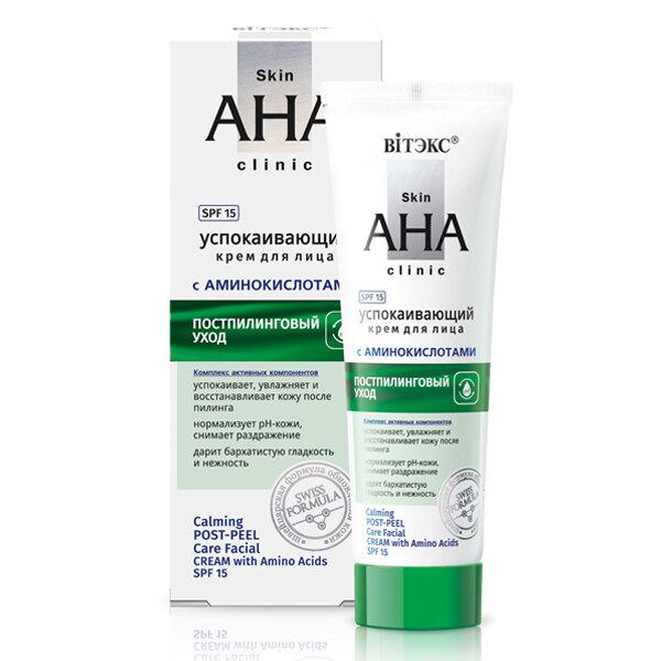 Витэкс   Skin AHA Clinic    КРЕМ Успокаивающий для лица с аминокислотами, постпилинговый уход, SPF 15, 50 мл