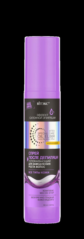 Витэкс | SPECIAL CARE OIL ELIXIR |  СПРЕЙ после депиляции, успокаивающий для замедления роста волос, 100 мл