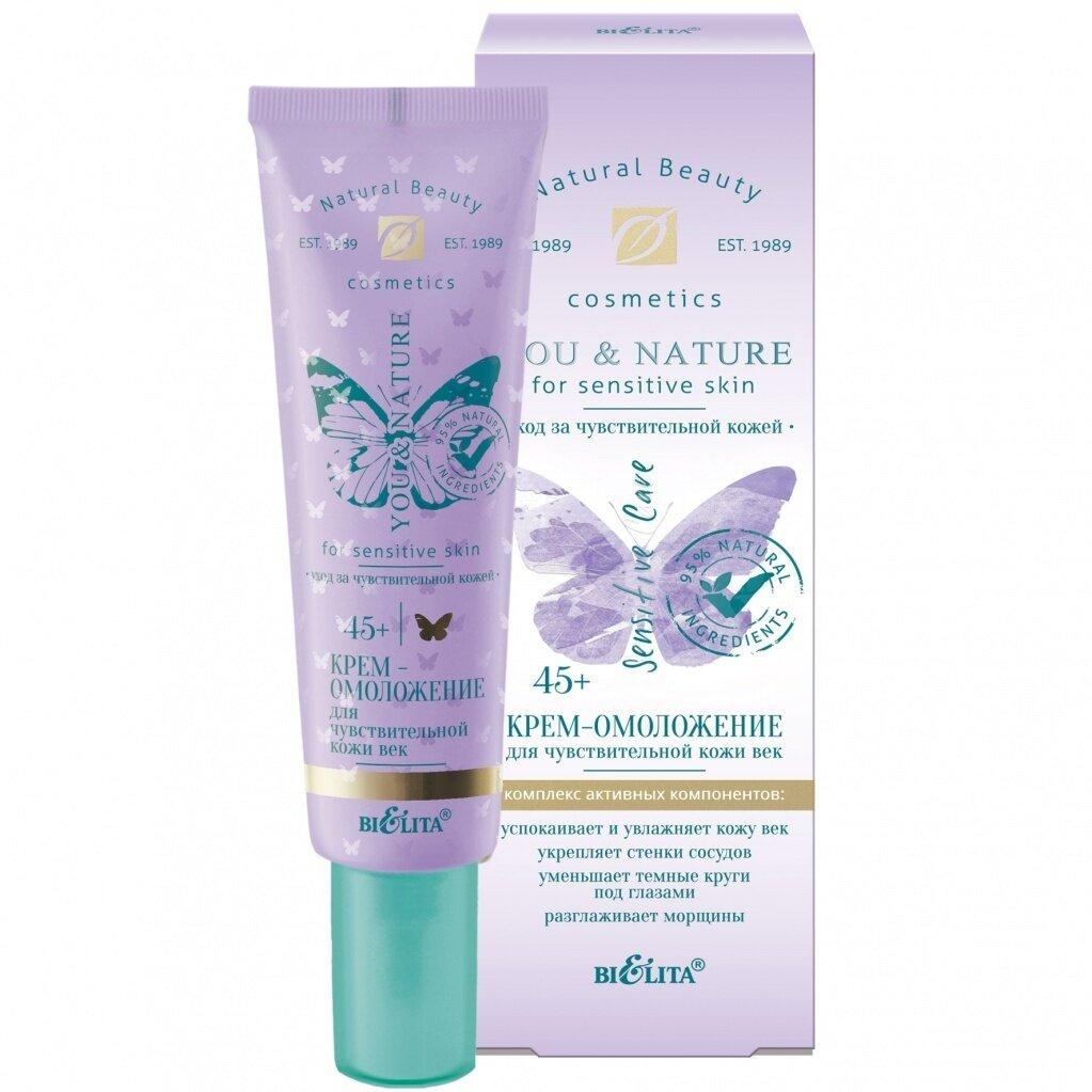 Белита | YOU & NATURE | Крем-омоложение для чувствительной кожи век 45+, 20 мл