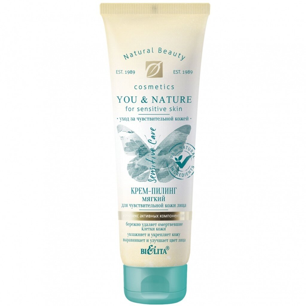 Белита | YOU & NATURE | Крем-пилинг мягкий для чувствительной кожи лица, 75 мл