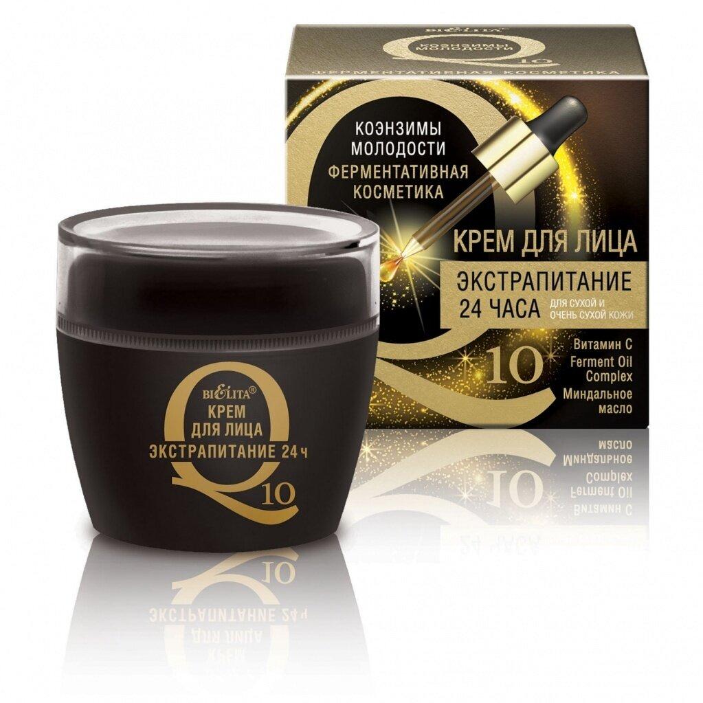 Белита | Коэнзимы Молодости Q10. Ферментативная косметика |  Крем для лица