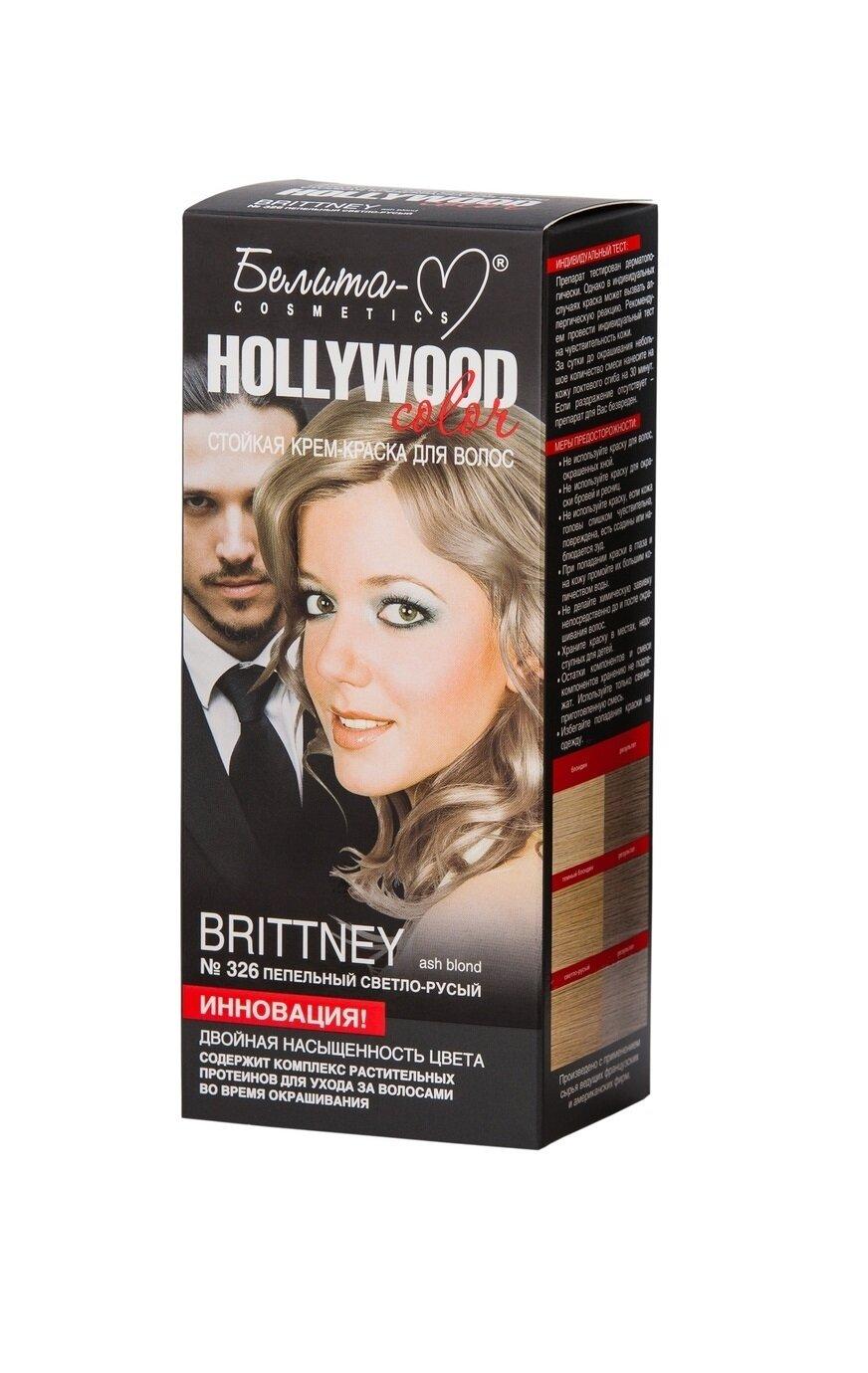 КРЕМ-КРАСКА стойка для волос Hollywood color | тон 326 Brittney (пепельный светло-русый) | Belita-M