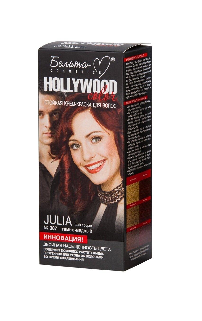 КРЕМ-КРАСКА стойка для волос Hollywood color | тон 387 Julia (темно-медный) | Belita-M