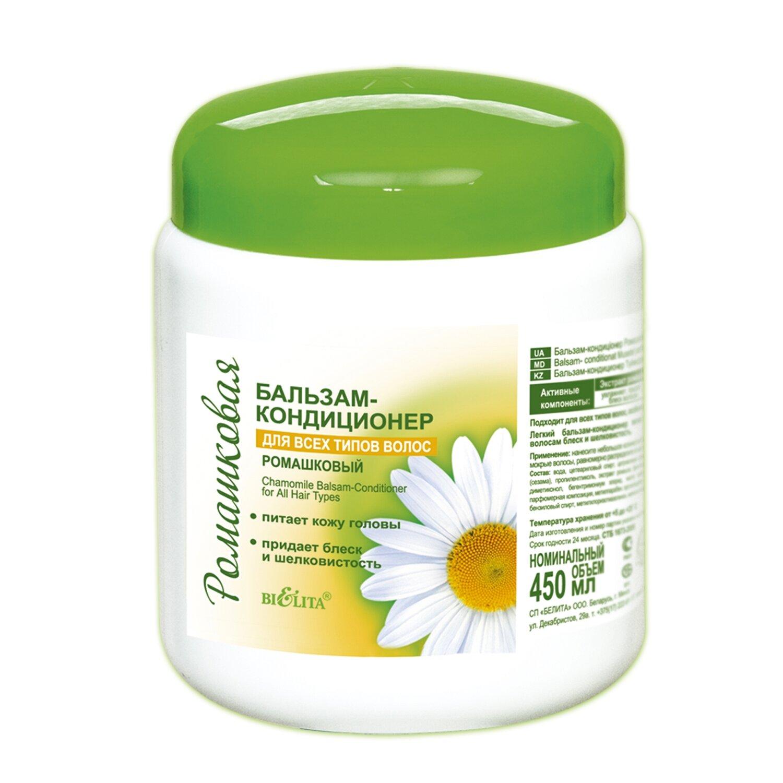 Белита | Ромашковая | БАЛЬЗАМ-КОНДИЦИОНЕР для всех типов волос, 450 мл