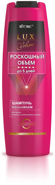 Витэкс | Роскошный объем до 5 дней | ШАМПУНЬ Mega-ОБЪЕМ для сухих, тонких и истонченных волос, 400 мл
