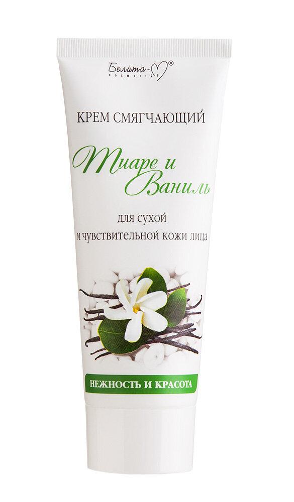 Тиаре и ваниль | КРЕМ смягчающий для сухой и чувствительной кожи лица, 75 г | Belita-M