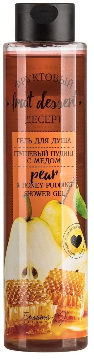 Фруктовый десерт | ГЕЛЬ для душа Грушевый пудинг с медом, 400 г | Belita-M