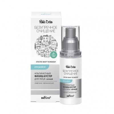 Белита | White Detox |  Альгинатный финиш-бустер для лица ночной