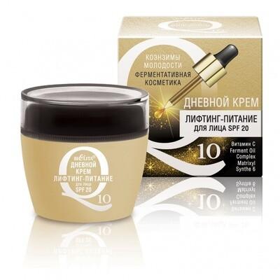 Белита   Коэнзимы Молодости Q10. Ферментативная косметика    Дневной крем