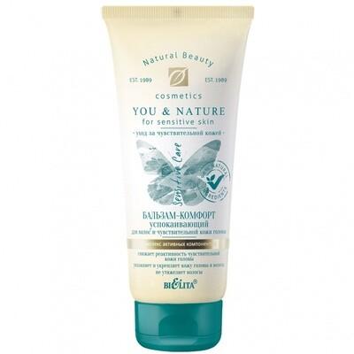Белита | YOU & NATURE | БАЛЬЗАМ-КОМФОРТ УСПОКАИВАЮЩИЙ для волос и чувствительной кожи головы, 150 мл