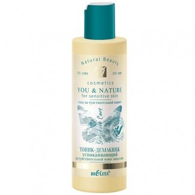 Белита | YOU & NATURE | Тоник-демакияж успокаивающий для чувствительной кожи лица и век, 150 мл
