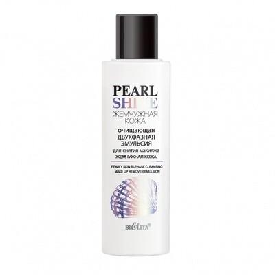 Белита | Pearl shine |  ЭМУЛЬСИЯ очищающая двухфазная для снятия макияжа Жемчужная кожа, 150 мл