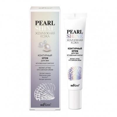 Белита | Pearl shine |  КРЕМ контурный для век Мгновенный лифтинг, 20 мл