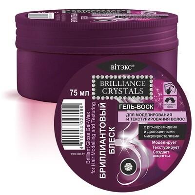 Витэкс | Brilliance Crystals | ГЕЛЬ-ВОСК для моделирования и текстурирования волос Бриллиантовый блеск, 75 мл