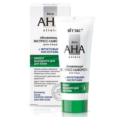 Витэкс | Skin AHA Clinic |  ЭКСПРЕСС-СЫВОРОТКА Обновляющая для лица с фруктовыми кислотами, 30 мл