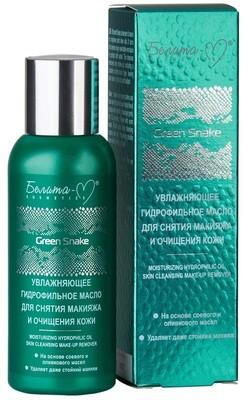 Green Snake | МАСЛО увлажняющая гидрофильная для снятия макияжа и очищения кожи, 90 г | Belita-M