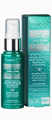 Green Snake | КРЕМ ночной крем для лица с пептидом против морщин для норм и сухой кожи 60+, 50 г | Belita-M