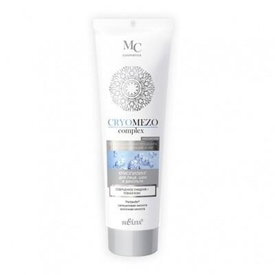 Белита | CRYOБелита | Mezocomplex | КриоПилинг Совершенное очищение + Ровная кожа для лица, шеи и декольте, 75 мл