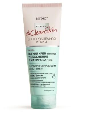 Витэкс | Clean Skin КРЕМ легкий для лица Увлажнение и матирование с себорегулирующим действием, 40 мл